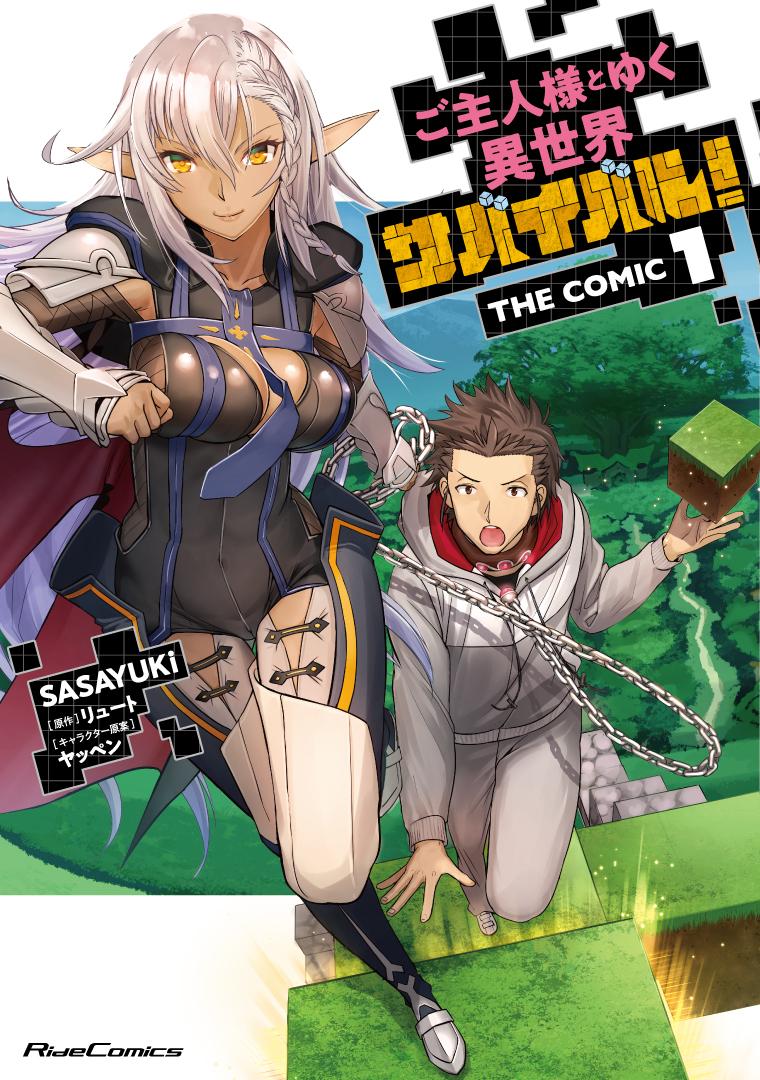 Goshujin-sama to Yuku Isekai Survival!